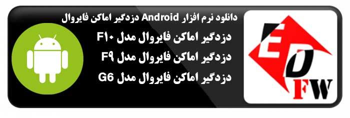 دانلود نرم افزار android دزدگیر اماکن فایروال