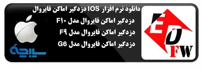 دانلود نرم افزار ios دزدگیر اماکن فایروال