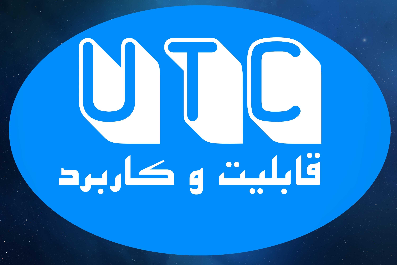 قابلیت UTC در دوربین مداربسته چیست ؟