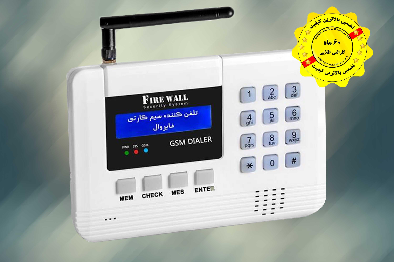 معرفی دستگاه تلفن کننده دزدگیر اماکن