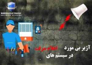 آژیر بی مورد در دزدگیر اماکن