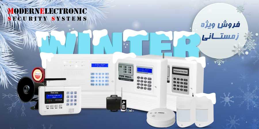 فروش ویژه زمستانی